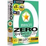 SOURCENEXT ZEROシリーズ(最新版)の最安値は?