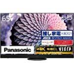 Panasonic ビエラ 4K有機ELテレビ(2021年)の最安値は?