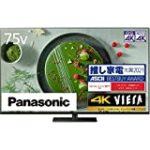 Panasonic ビエラ 4K液晶テレビ(2021年)の最安値は?